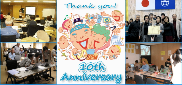 渋谷パソねっと 10th Anniversary