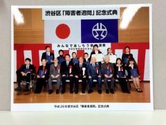 渋谷パソねっと会員が「自立支援功労者」として表彰されました