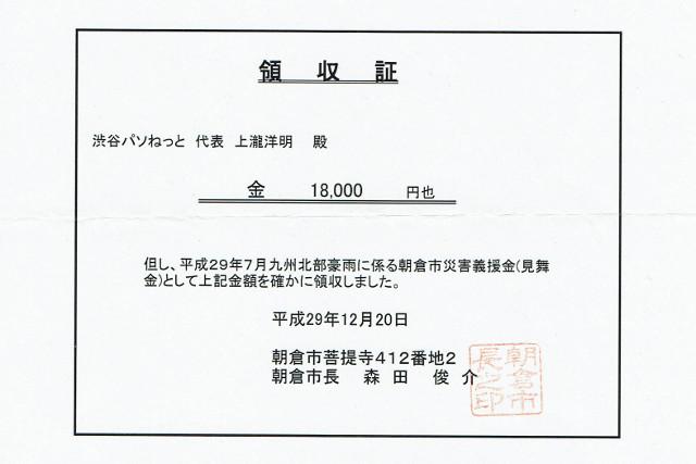 20180115001